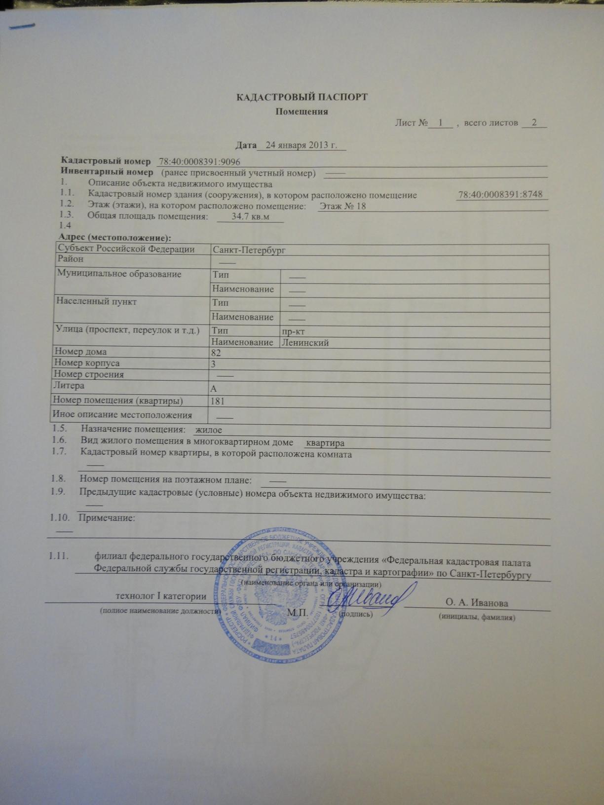 Образец Кадастрового Паспорта Здания