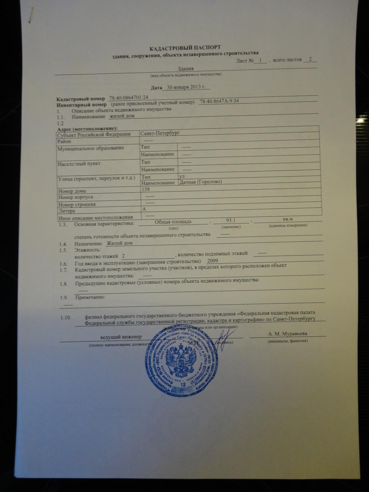 бланк кадастрового паспорта для заполнения